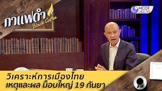วิเคราะห์การเมืองไทย เหตุและผล ม็อบใหญ่ 19 กันยา : กาแฟดำ (17 ก.ย. 63)
