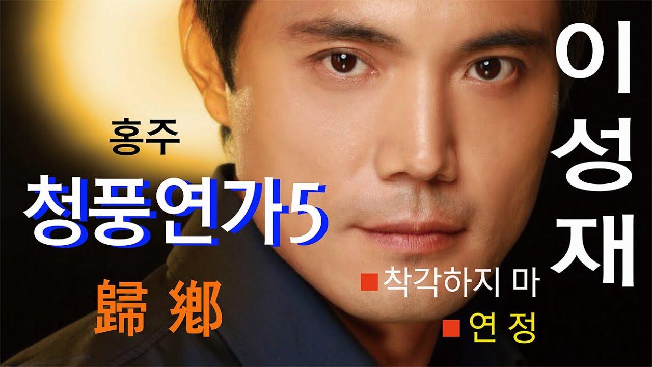 [COVER} 청풍 연가5귀향(원곡 홍주) / 가수 이성재 - 청풍tv추억나누기Live