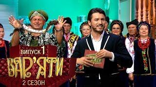 Вар'яти (Варьяты) - Сезон 2. Випуск 1 - 01.11.2017