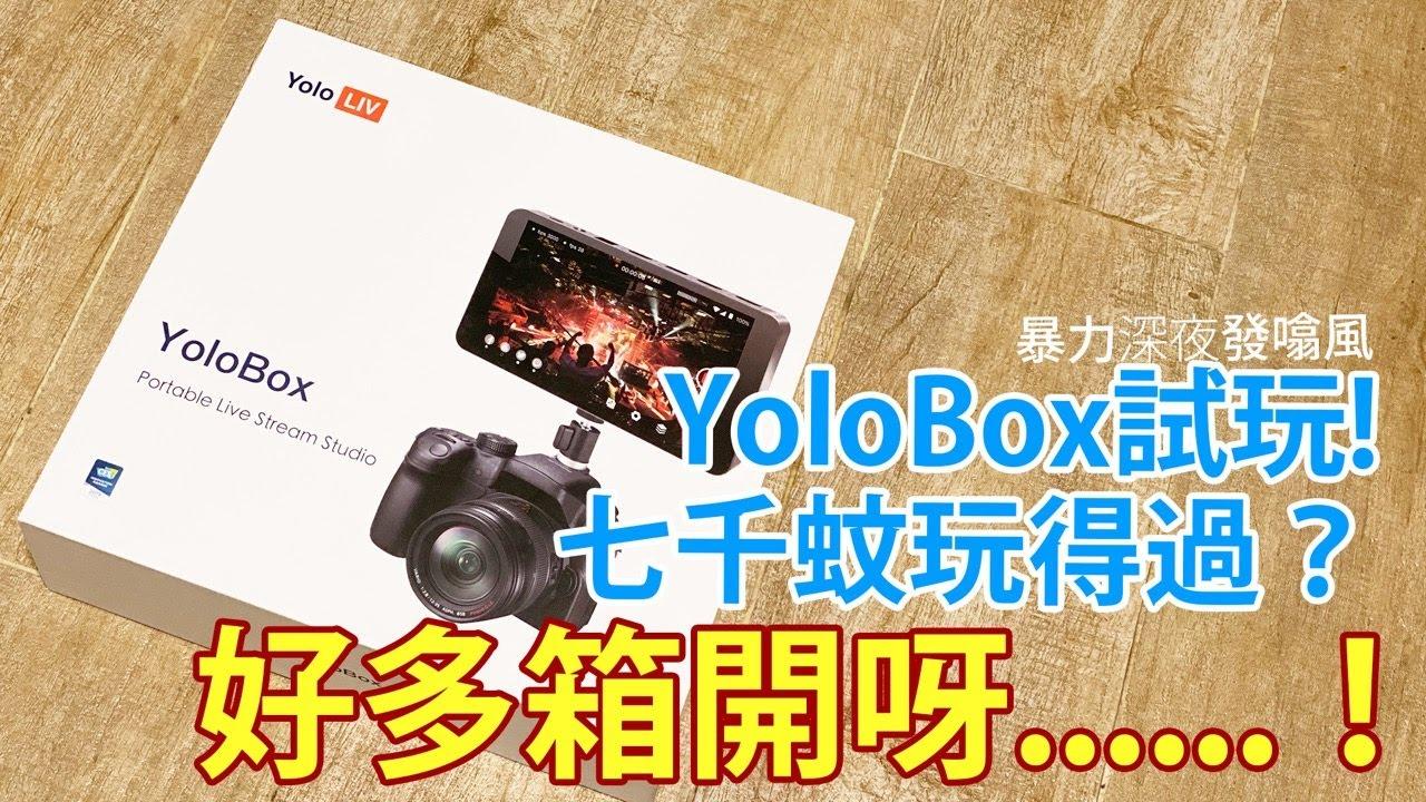 【Live直播】YoloBox開箱初心試用!七千蚊一個直播用硬件值得買嗎?【暴力深夜發噏風】