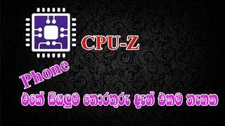 Cpu-z App Explained in Sinhala (Cpu-z බාවිතා කරන අයුරු)