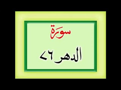 Surah Al Insan With Urdu Translation, Listen   Download Surah Insan MP3 Audio Online