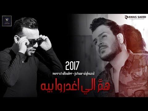 نصرت البدر - جعفر الغزال | همٌ الي اغدروا بيه | Official Audio