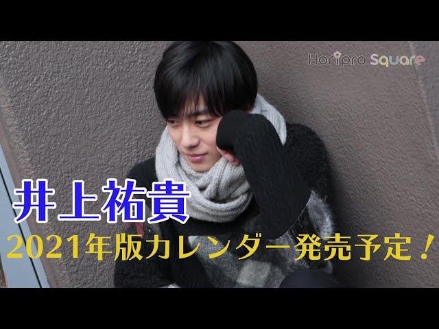 【井上祐貴】2021年版カレンダー発売予定!