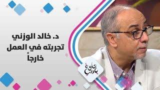 د. خالد الوزني - تجربته في العمل خارجاً