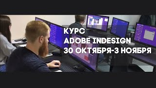 Профессиональный курс Adobe InDesign. С 30 октября по 3 ноября