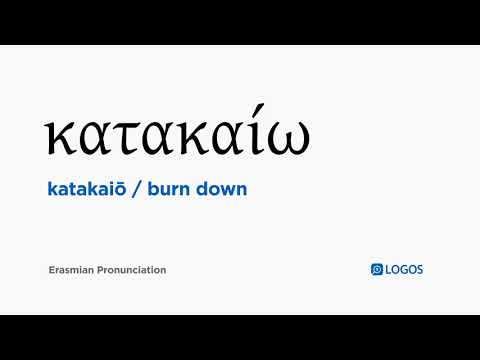 How to pronounce Katakaiō in Biblical Greek - (κατακαίω / burn down)