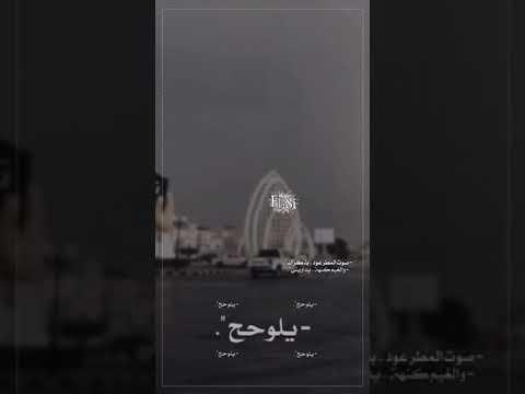 صـوت ـالـمـطـر عـوَّد بـذگـراگ تـربـة الـبـقـوم😴