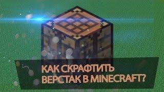 Обучение новичков ( крафт- верстак).