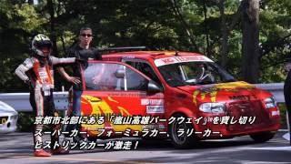 京都ヒルクライム 2016 KCテクニカ Moty'sアルト thumbnail