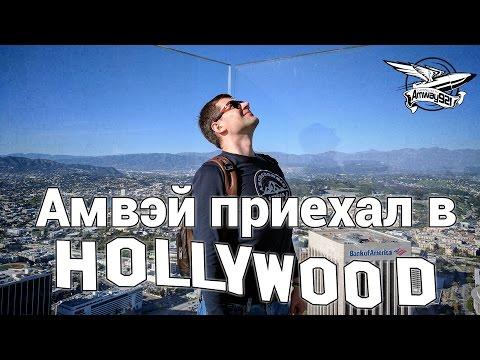 Амвэй приехал в Голливуд