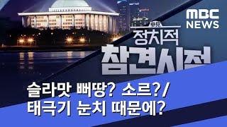 [정치적참견시점] 슬라맛 뻐땅? 소르?/ 태극기 눈치 때문에? (2019.03.20/뉴스데스크/MBC)