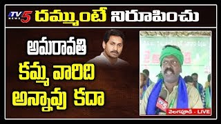 Amaravathi Farmers Dharna Live Updates | 68th Day | CM Jagan | 3 Capitals AP