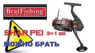 Обзор катушки рыболовной Bratfishing SHAR PEI 2000FD 3+1 BB