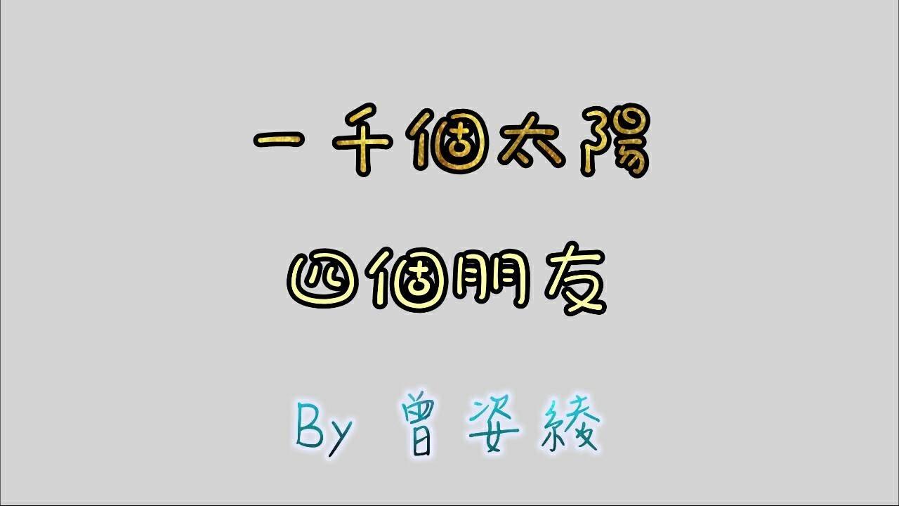 四個朋友 -【一千個太陽】歌詞 (第一版)