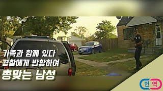 가족이랑 같이 있다가 경찰에게 반항해서 총맞는 남성