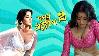 Dupur Thakurpo Season 2 Episodes 1-2-3-4-5 Review   Monalisa   Swastika   Hoichoi   দুপুর ঠাকুরপো