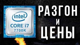 цены kaby lake s и космический разгон intel i7 7700k