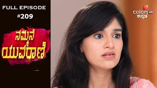 Nammane Yuvarani  - 13th September 2019 - ನಮ್ಮನೆ ಯುವರಾಣಿ - Full Episode