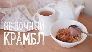 Яблочный крамбл - Пирог из овсянки [Рецепты Bon Appetit]