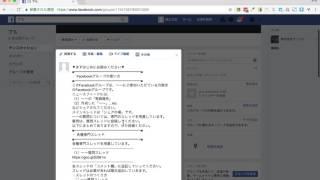 オンラインサロンで使えるFacebookグループの投稿を固定する方法