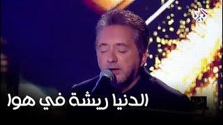 الدنيا ريشة في هوا يغني لمحمد عبد الوهاب