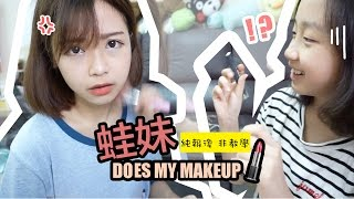 ▸  蛙妹同我化妝  sister does my makeup | 肥蛙 mandies kwok