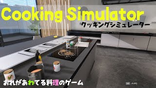 Cooking Simulatorでお料理ふんばるぞ!