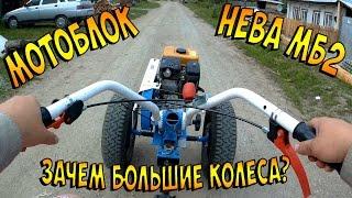 Мотоблок НЕВА и колеса от Москвича. Зачем нужны большие колеса на мотоблоке?(, 2016-08-15T07:00:01.000Z)