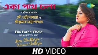 Eka Pathe Chala | Eka Holo-Mou Chatterjee | Mou Chatterjee | Srikumar Chatterjee | Music Video