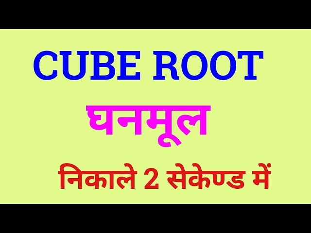 Cube root ????? ?????? 2 ??????? ????