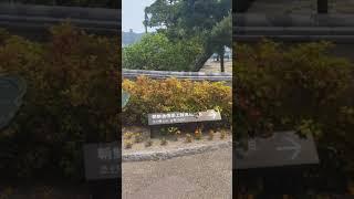 [일본] 시모노세키 조선통신사 상륙기념비