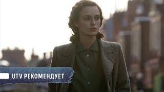 UTV рекомендует/фильм «Искупление»