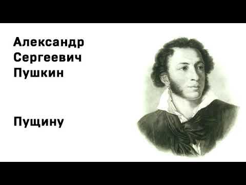 Александр Сергеевич Пушкин Пущину Учи стихи легко Аудио Стихи Слушать Онлайн