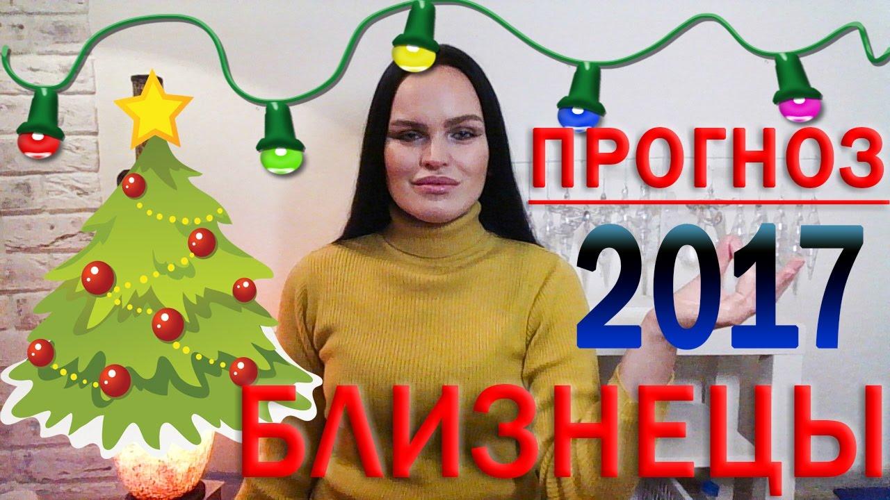Гороскоп На 2017 Год Близнецы Женщина Василиса Володина Астролог