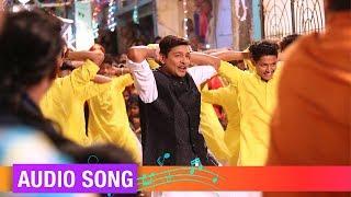 Bhawachi Halad Haay | Full Audio Song | Marathi Haldi Song Of The Year | Priyadarshan Jadhav