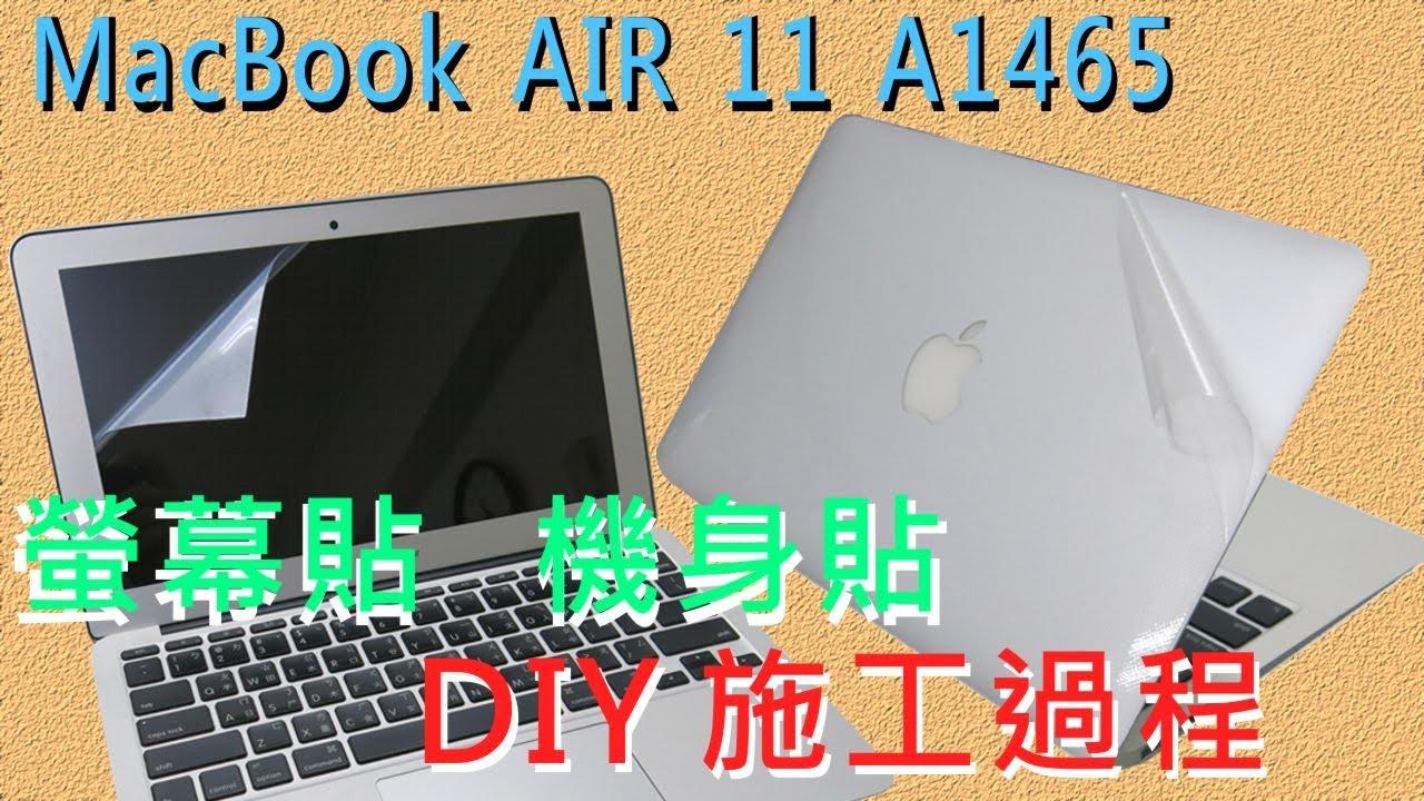 【Ezstick】APPLE MacBook AIR 11 A1465 機身貼 螢幕貼 TOUCHPAD貼 施工過程 DIY 筆電包膜 - YouTube