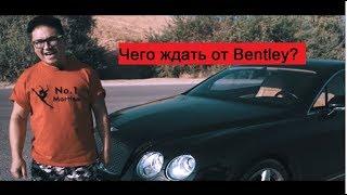 Bentley Continental GT / Обзор / Тест драйв