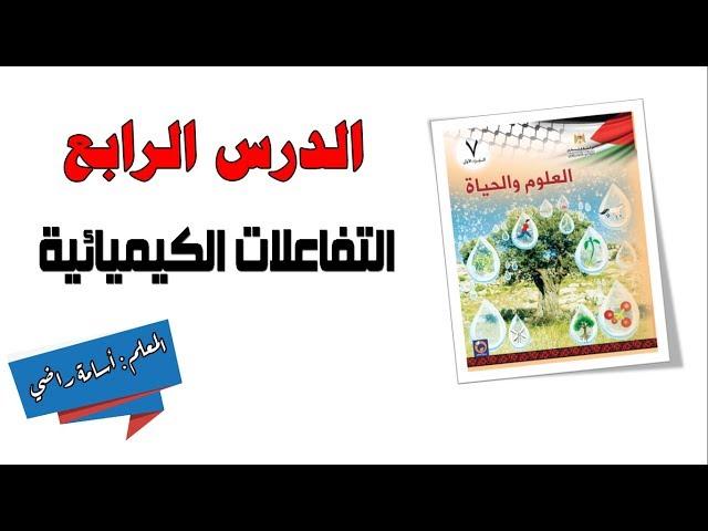 التفاعلات الكيميائية   - العلوم والحياة - الصف السابع الأساسي - المنهاج الفلسطيني الجديد