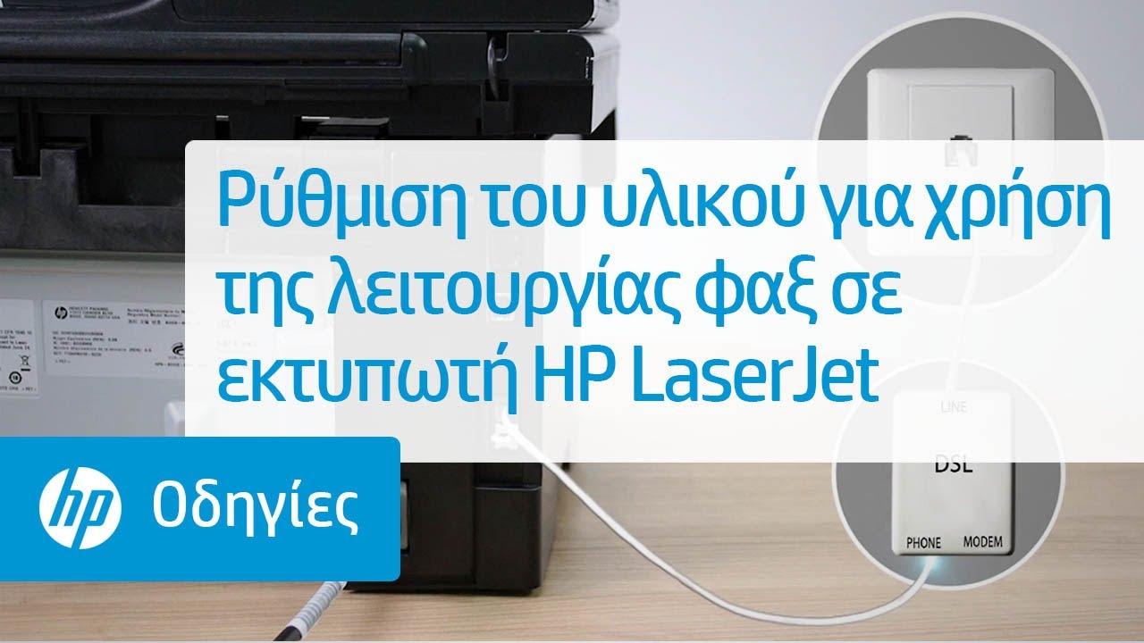 Συνδέστε το φαξ HP