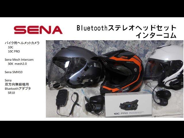sena Intercomインカム 10C/30K/10C Pro/SMH10/SR10/+MESH
