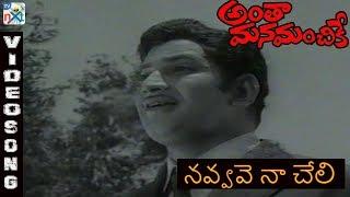 Antha Mana Manchike Movie Songs   Navvave Song   Krishna   Bhanumathi   TVNXT Music