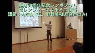 明治の森高尾国定公園指定50周年記念シンポジウム 「東京都レンジャーによる高尾ミニ講座」