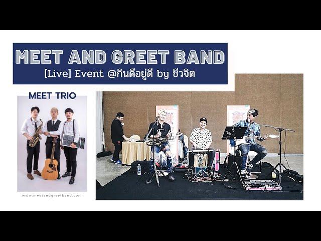 [Live] Meet Trio B | Meet and Greet วงดนตรีงานแต่ง งานEvent