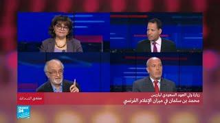 زيارة ولي العهد السعودي لباريس.. محمد بن سلمان في ميزان الإعلام الفرنسي