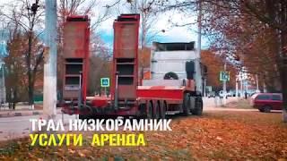 видео Негабаритные перевозки Пушкино - Сергиев Посад