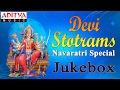 Download Popular Devi Stotrams - Navaratri Special Songs | Sanskrit Devotional Jukebox MP3 song and Music Video