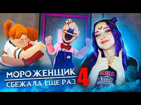 РАЗОЗЛИЛА МОРОЖЕНЩИКА 🍦 Ice Scream 4: Фабрика Рода