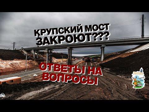 Крупский мост. Ответы на вопросы. Интервью с начальником УГИБДД.