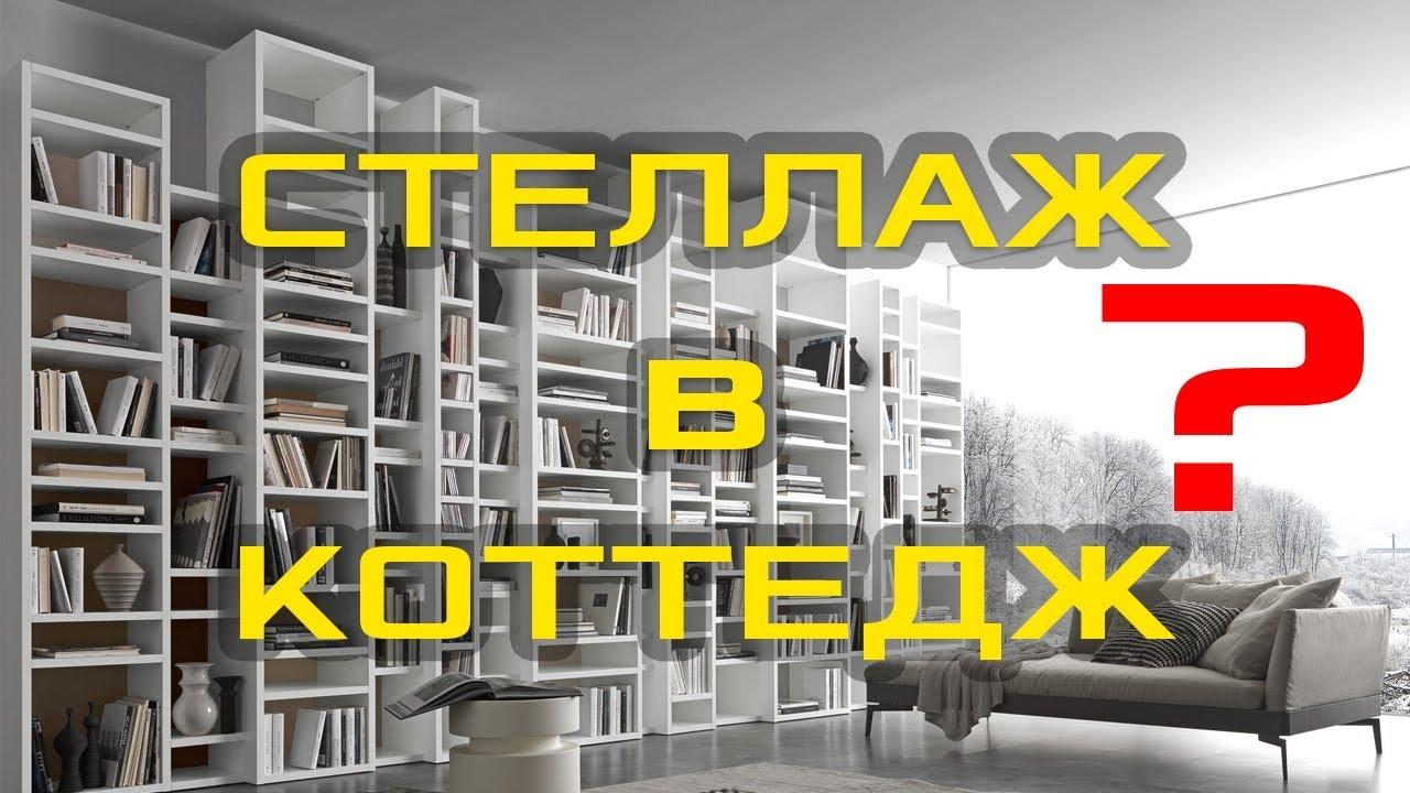 На нашем сайте вы можете заказать угловой стеллаж внешнего угла по привлекательной цене с возможностью доставки по новосибирску и москве.
